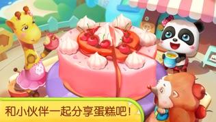 奇妙蛋糕烘焙店软件截图0