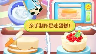 奇妙蛋糕烘焙店软件截图2