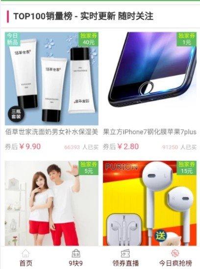 时惠购app下载