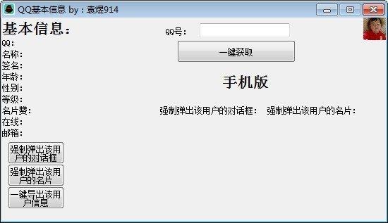 QQ基本信息获取工具