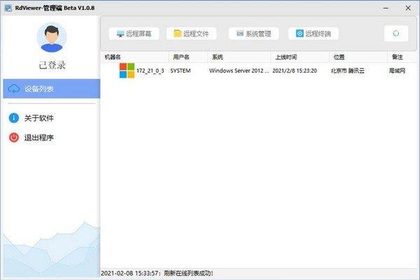 RdViewer(远程管理软件)下载