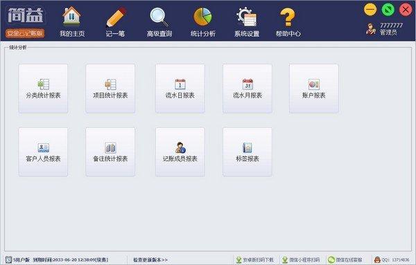 简益通用流水记账软件网络版下载
