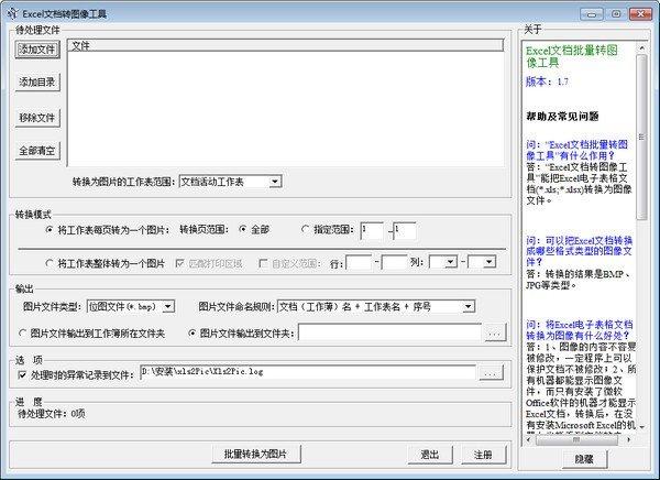 Excel文档批量转图像工具