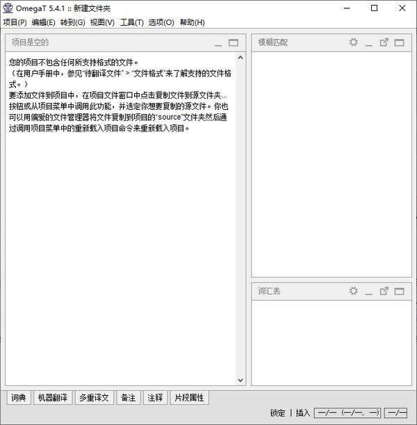 OmegaT(计算机辅助翻译软件)下载