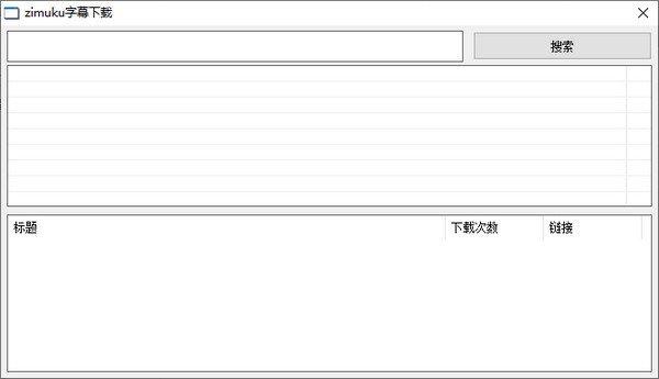 zimuku字幕下载软件下载
