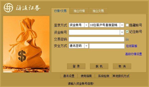 海通网上子交易系统通达信版