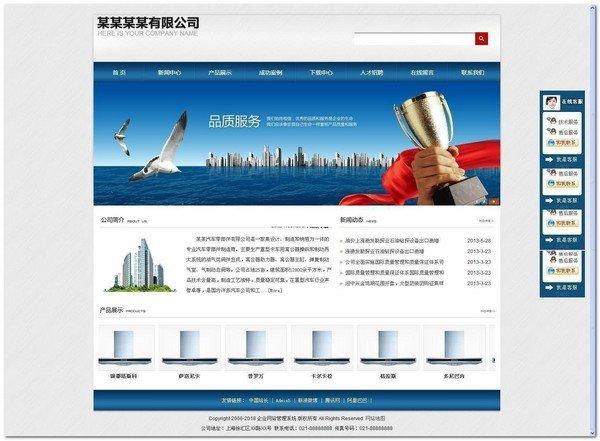 蓝色网新企业网站管理系统下载