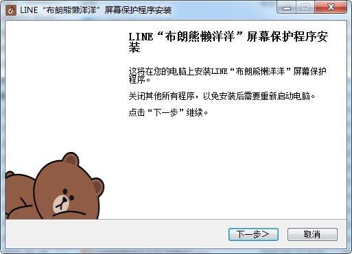 布朗熊懒洋洋动态屏保下载
