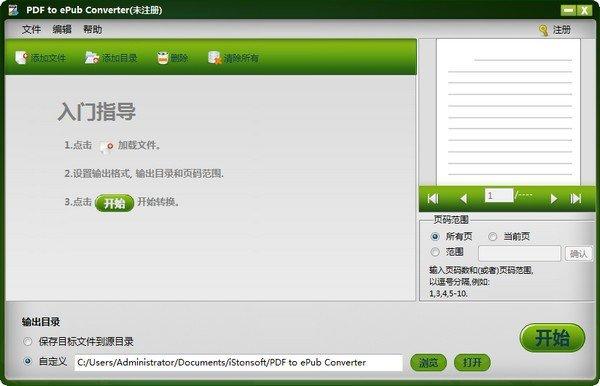 iStonsoft PDF to ePub Converter(PDF转ePub工具)下载