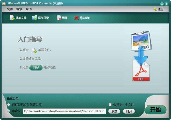 iPubsoft JPEG to PDF Converter(JPEG转PDF工具)