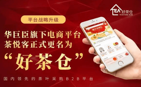 好茶仓app下载