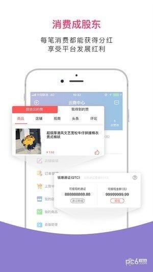 钱塘云仓app下载