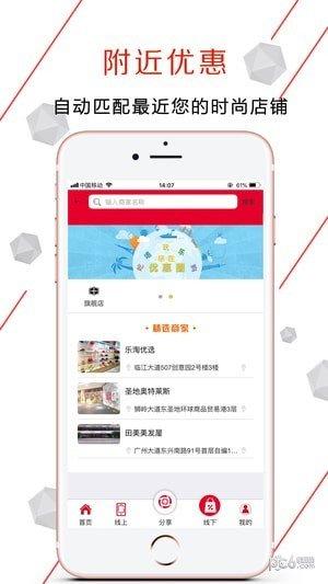 乐淘互联app下载