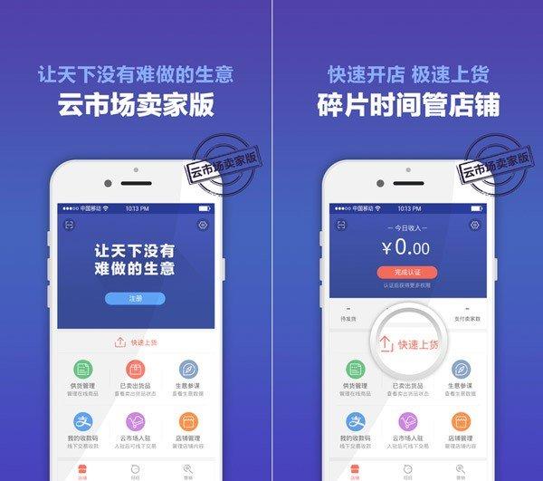 阿里巴巴云市场app下载