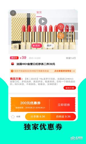 购返街app下载