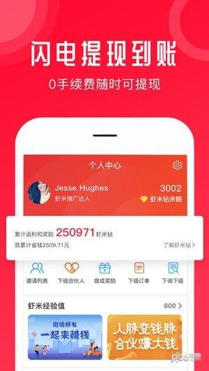 虾米生活app下载