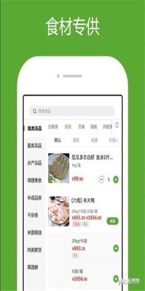 菜乐购app下载