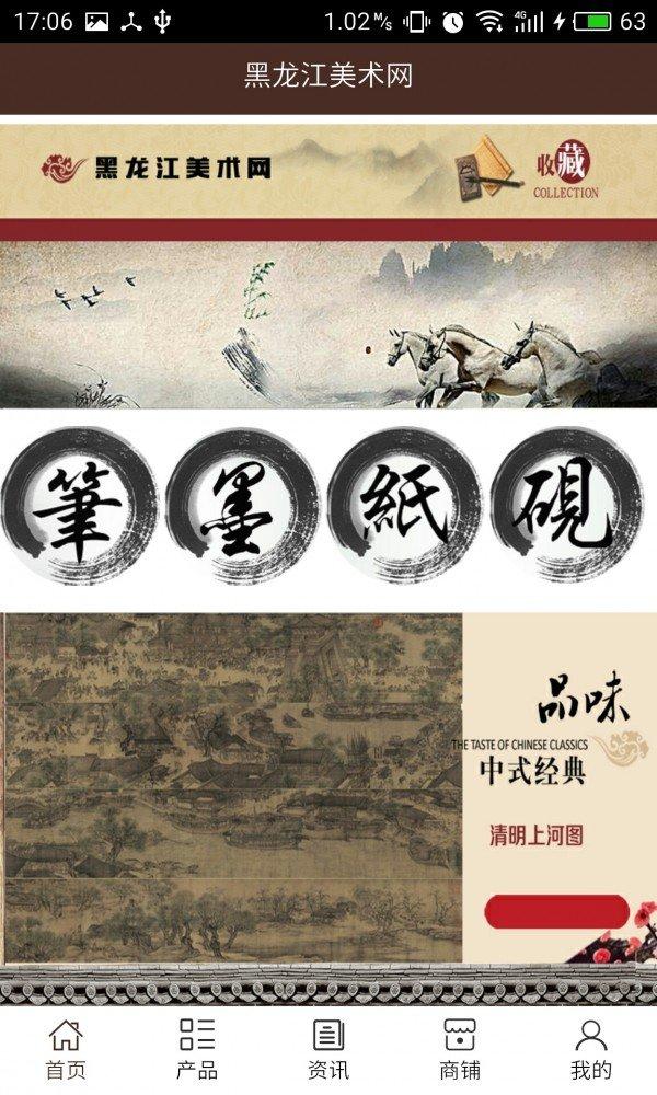 黑龙江美术网