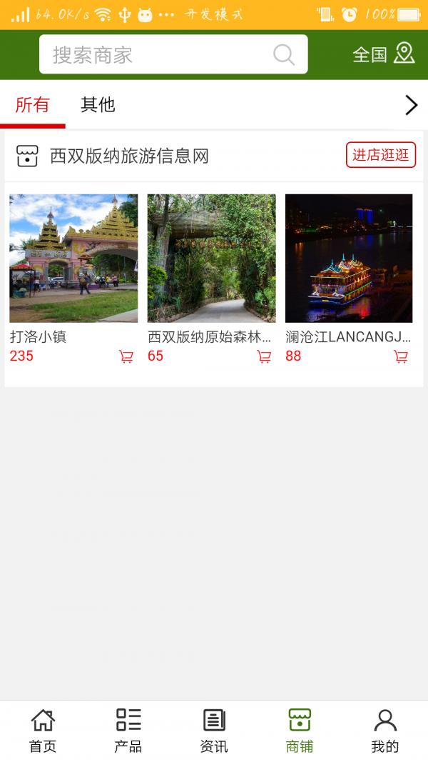 西双版纳旅游信息网