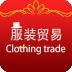 服装贸易网