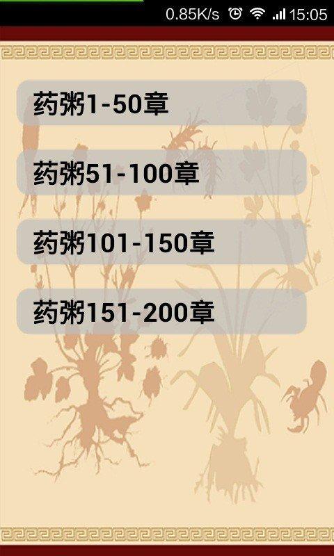 中医药粥大全软件截图0