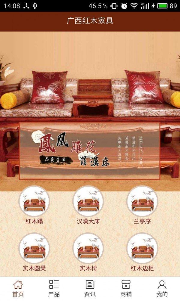 广西红木家具