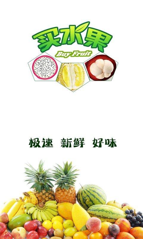 进口水果网
