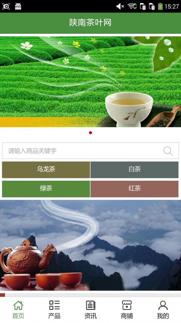 陕南茶叶网