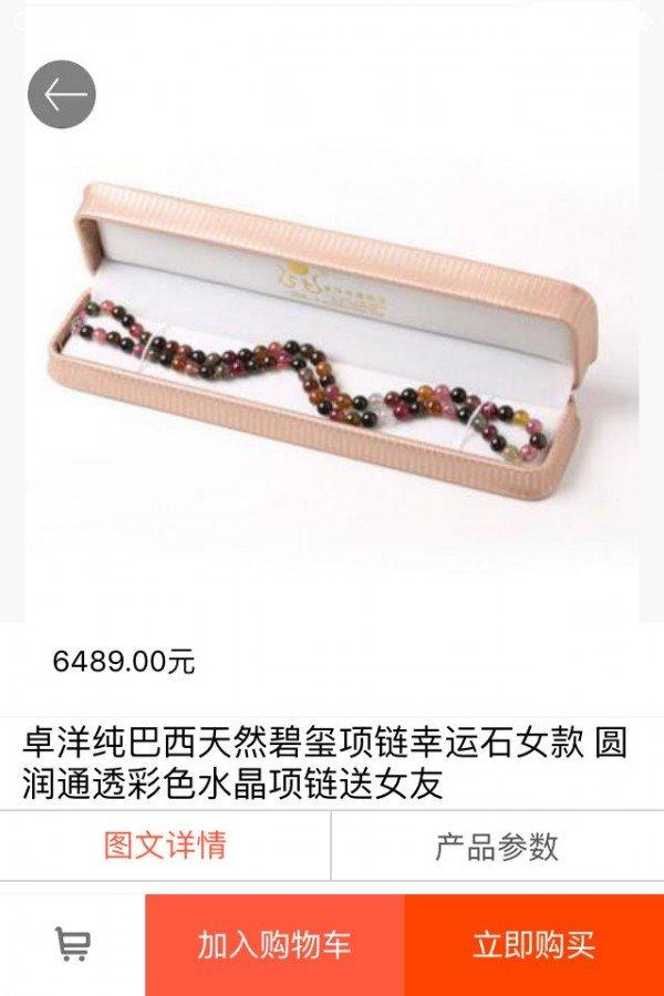 玉玺珠宝商城