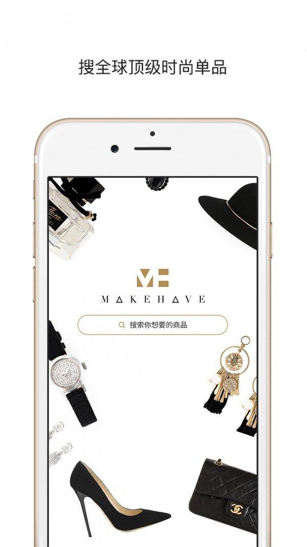 MakeHave app