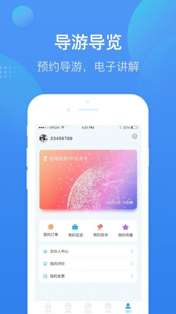 安庆智游软件截图3