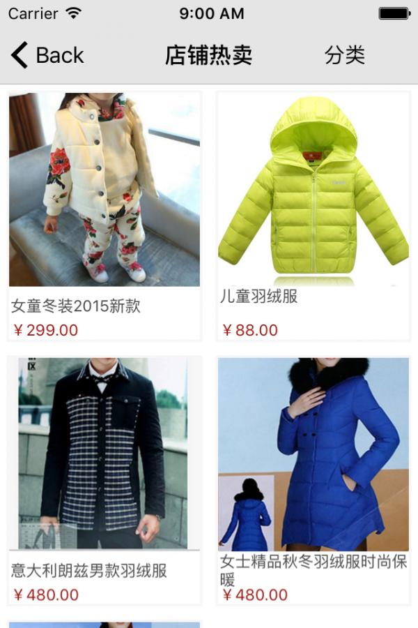 服装行业平台