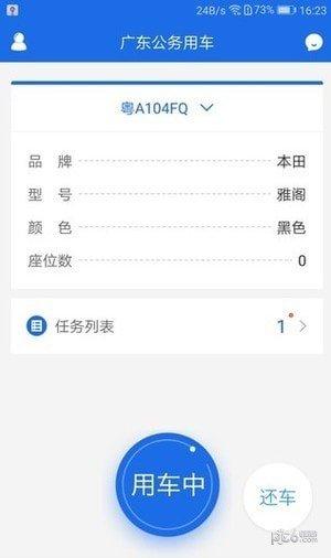广东公务用车司机端