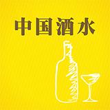 中国酒水交易平台