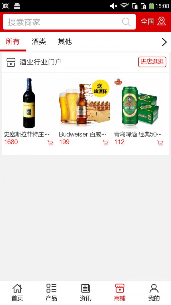 酒业行业门户