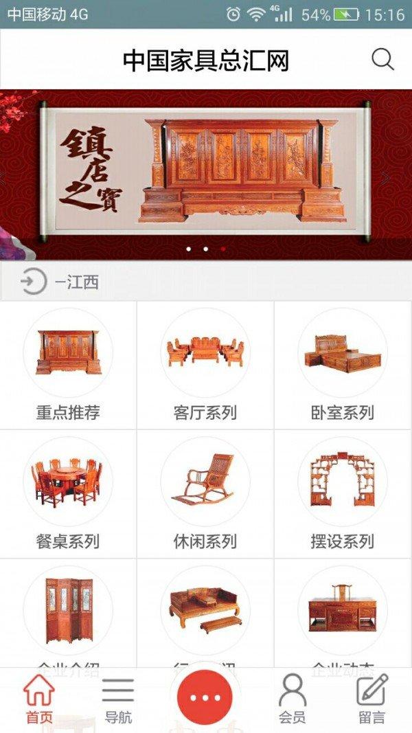 中国家具总汇网