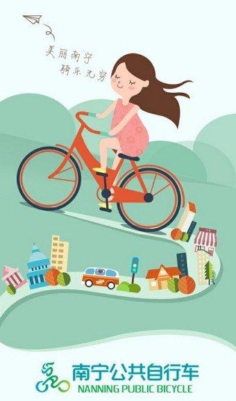 南宁公共自行车