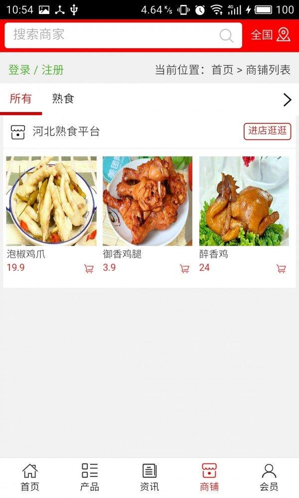 河北熟食平台