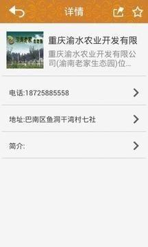 重庆特产平台