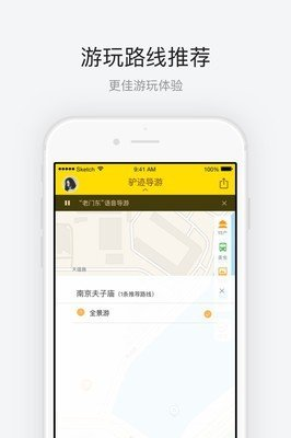 南京夫子庙软件截图3