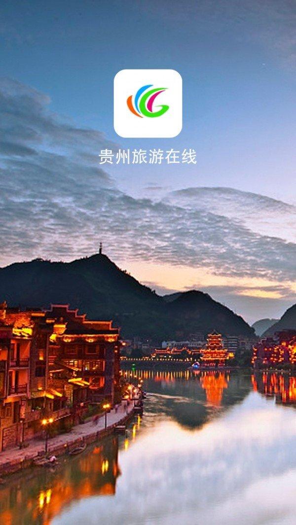 贵州旅游在线