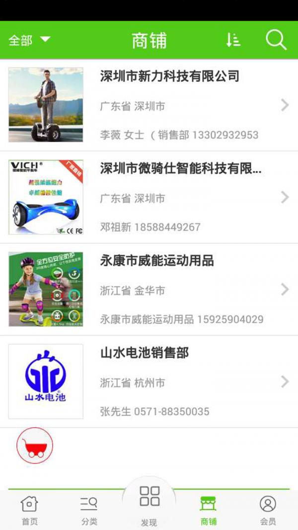 中国新能源电动车网