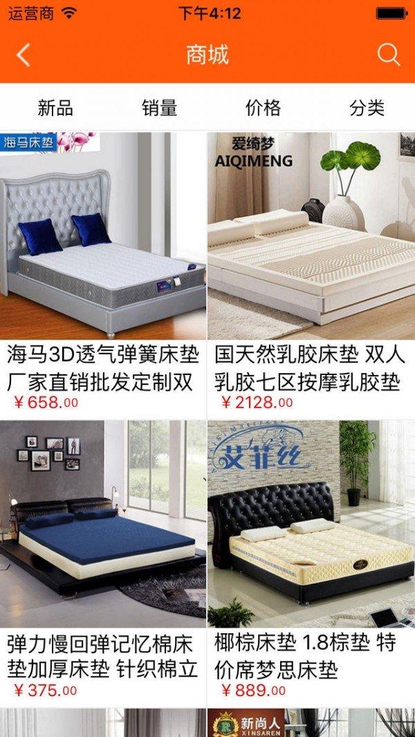 品牌床垫平台