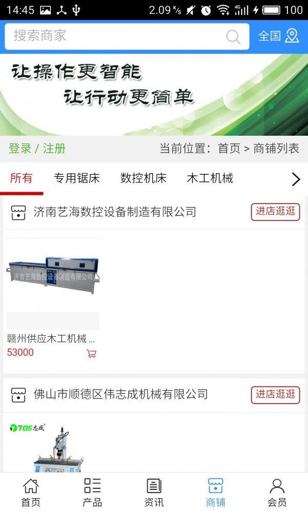 中国门窗机械网