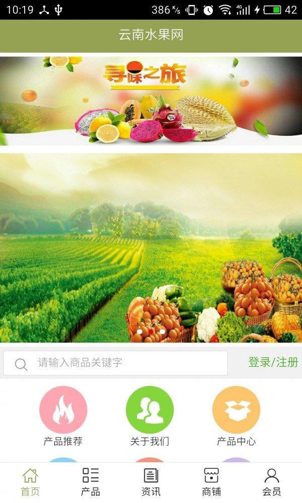 云南水果网