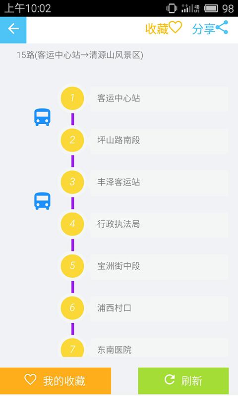 广州行讯通