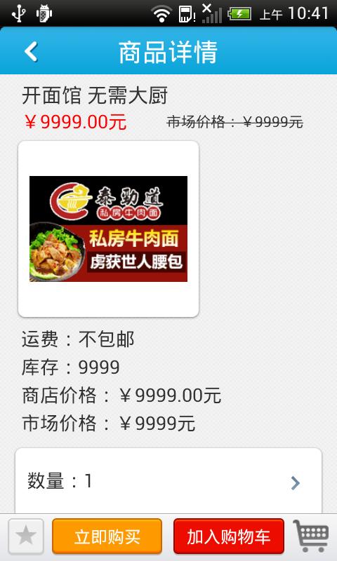 中国机遇网商城软件截图3