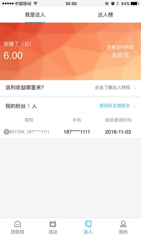 十堰TV团购