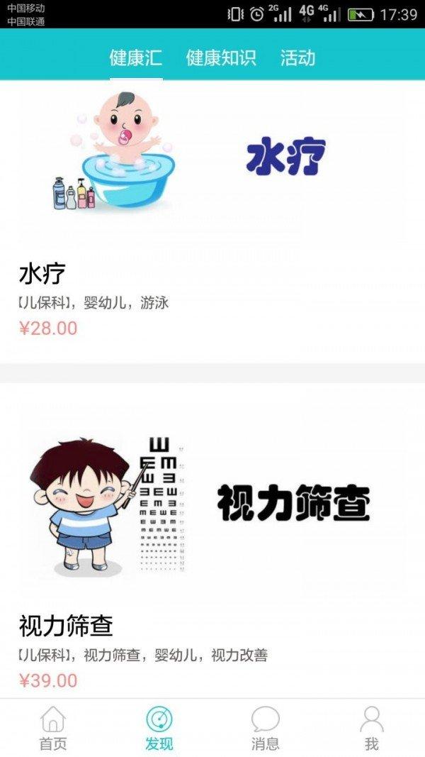 简阳妇幼软件截图2