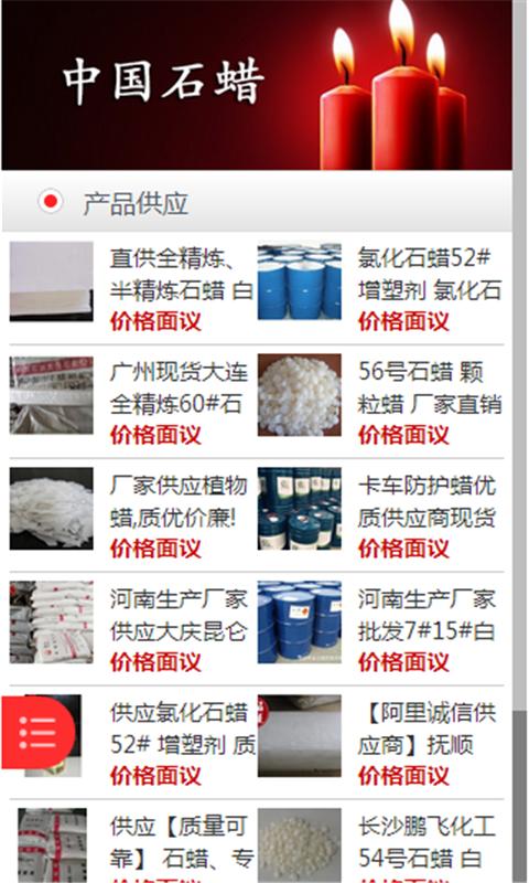 中国石蜡网